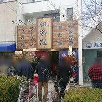 【麺と和多志】の記事に添付されている画像