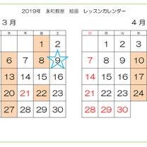 2019年3月・4月 絵画レッスンカレンダーの記事に添付されている画像