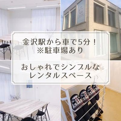 実はレンタルスペースやってます!【石川県金沢市 金沢駅から車で5分 駐車場有】の記事に添付されている画像