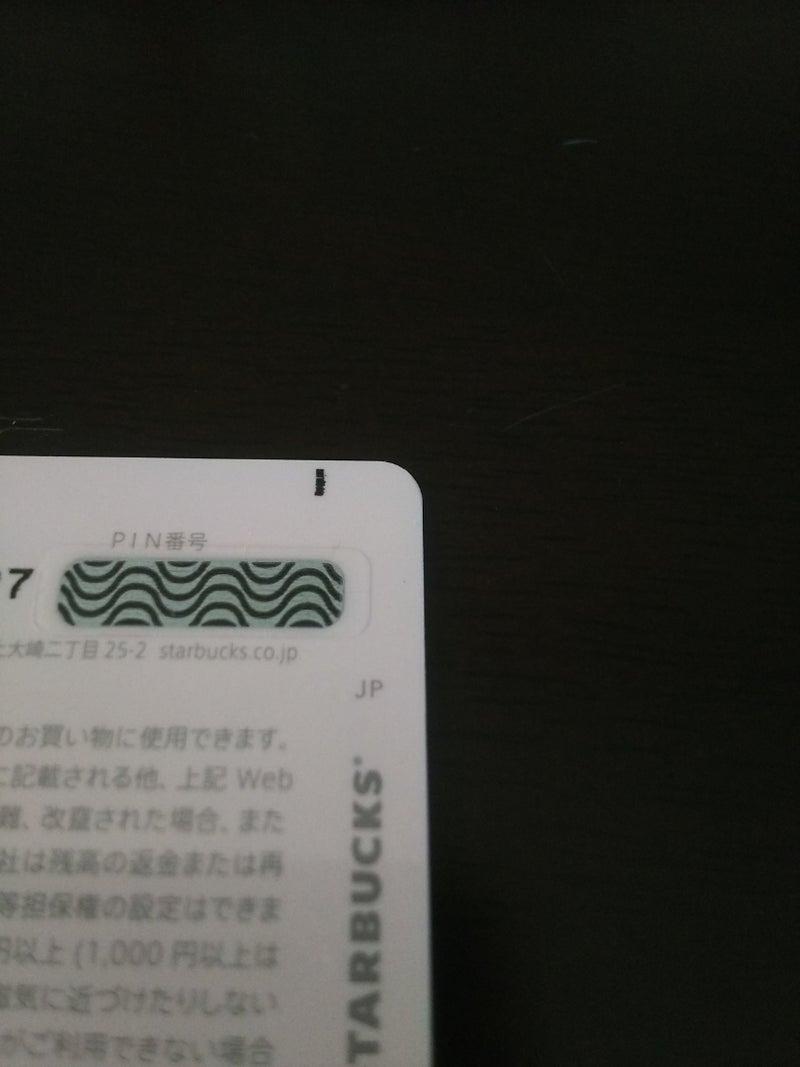 Pin スターバックス カード