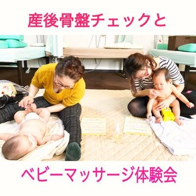 【募集中】産後の骨盤チェックとベビーマッサージ体験会の記事に添付されている画像