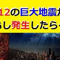 【雑学】M12の地震が発生したらヤバすぎる!人類滅亡の危機!震災時に本当はダメなの記事に添付されている画像