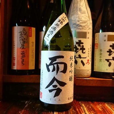 而今純米吟醸山田錦無濾過生!今夜も『第276回和酒BarSHU』営業致します!の記事に添付されている画像