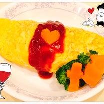 バレンタインデーに「なんでもオーブン焼き」とオムライス❤の記事に添付されている画像