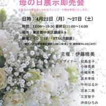 母の日イベント!!【お知らせ】母の日展示即売会@銀座の記事に添付されている画像