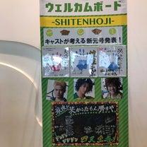 [四天 東京凱旋 2/16 マチネ 日替わり]の記事に添付されている画像