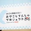 自転車チャイルドシート検討中ママにオススメ!