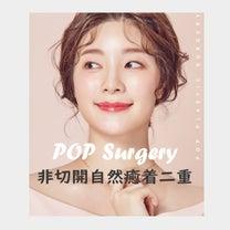 ♥POP韓国整形/美容整形♥韓国目頭切開が得意な整形外科!目頭を自然で美しくするの記事に添付されている画像