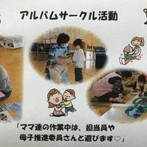 子育て支援センター アルバムサークル活動の記事に添付されている画像