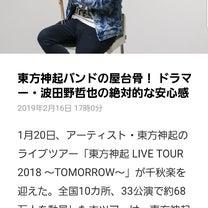 ドラマー波田野さんが語る 東方神起の記事に添付されている画像