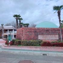 一宮地域文化広場【プラネタリウム&アスレチック】の記事に添付されている画像