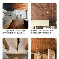 壁紙〜天井木目を何としてもの記事に添付されている画像