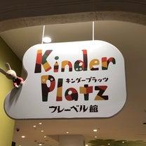 トレッサ横浜のキンダープラッツにて…の記事に添付されている画像