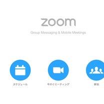 オンラインレッスンはZOOMで!の記事に添付されている画像