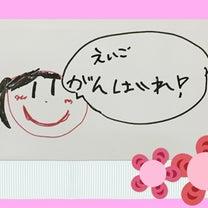 えいご(英語)がんばれ!の記事に添付されている画像