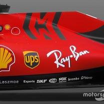 """フェラーリ、つや消し塗装への変更は""""パフォーマンス追求""""のための記事に添付されている画像"""