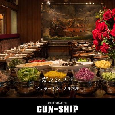 ホテルニューオオタニでランチ★ガンシップ★飯島レストランの記事に添付されている画像