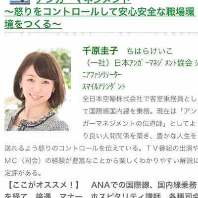 西日本 安全大会 人気講師ベストテン!の記事に添付されている画像