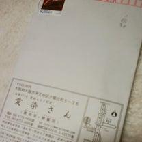 愛染堂勝鬘院のバレンタイン限定御朱印をGET♥の記事に添付されている画像