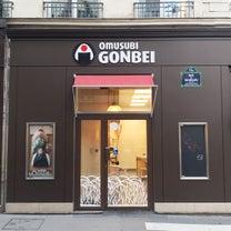 パリのおむすび屋さんの記事に添付されている画像
