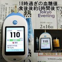 2月16日土曜日18時過ぎの血糖値&血圧その他です。の記事に添付されている画像