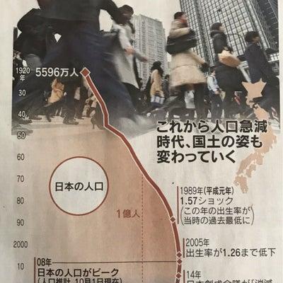東京、大阪、北海道の人がいなくなる!?の記事に添付されている画像