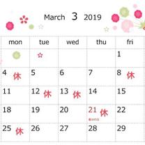 ☆3月の開院日☆の記事に添付されている画像