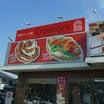 これが千葉県ナンバーワンかも★★★☆石窯パン工房クロワッサンの玉子サンド~ぷりんセスエッグ~