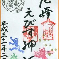尼崎えびす神社(兵庫)の記事に添付されている画像