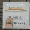 日本酒セミナー☆ミの画像