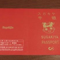 「平成最後のスーちゃん祭」は・・・の記事に添付されている画像