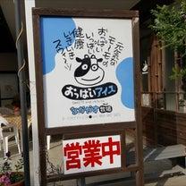 なかやす牧場・おっぱいアイス(浜松市)の記事に添付されている画像