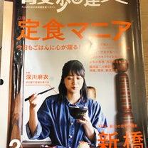 大塚大使      「散歩の達人」に     16FEB19の記事に添付されている画像