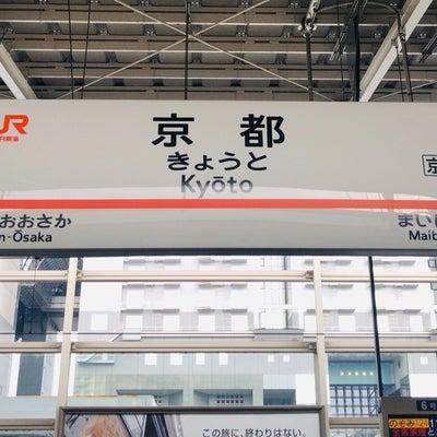 京都に来ました。の記事に添付されている画像