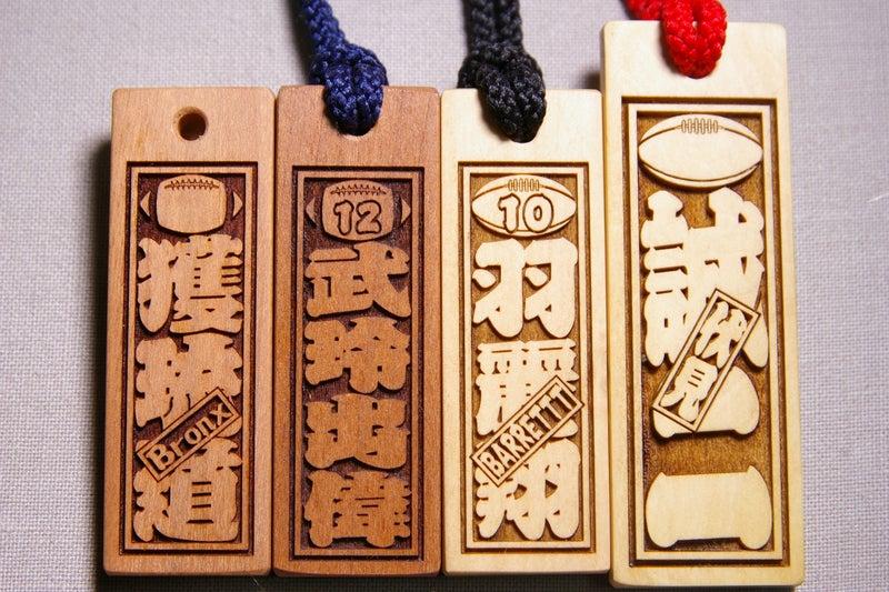 外国の方に喜ばれる漢字の当て字 ラグビーとアメフト 歴代のスター木札