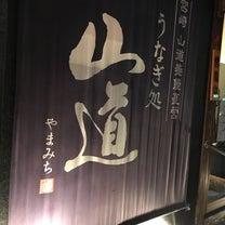 ★福岡 二番目に美味しい鰻ちゃん 山道★の記事に添付されている画像