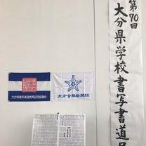 第70回県学校書写書道展&大分市小中学校書き初め展に行ってきました。の記事に添付されている画像