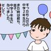 【更新】息子の反抗期⑥(しくじり育児)