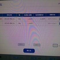 戸田~「ボートピア栗橋カップ開設9周年記念」の記事に添付されている画像