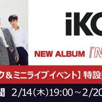 iKON NEW KIDS リリース記念イベント(トーク&ミニライブ)の記事に添付されている画像