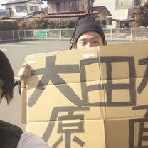 ヒッチハイカーを大田原まで送ったよ!の記事に添付されている画像