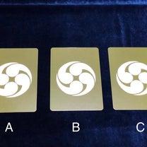 必要な人だけに 日本の神託カードからのメッセージの記事に添付されている画像