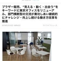 ◼︎お知らせ◼︎  ブラザー様 東京オフィスの企業内整理収納の記事に添付されている画像