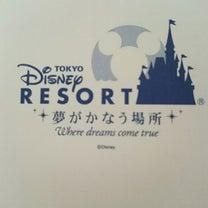ディズニーからお届け物の記事に添付されている画像
