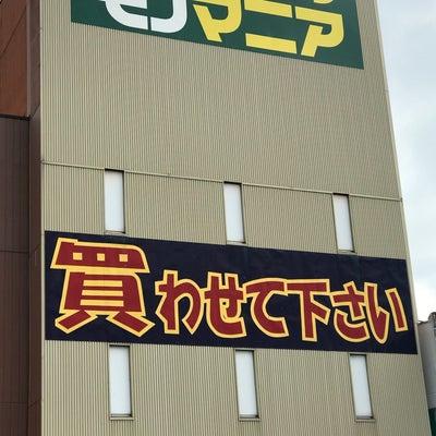 モノマニア朝日店初日\(^o^)/の記事に添付されている画像