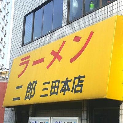 ラーメン二郎 【 初 】☆ 三田本店 ♪の記事に添付されている画像