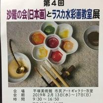 猫好き日本画家さんの、教室展を観る!(日にち変更あり)の記事に添付されている画像