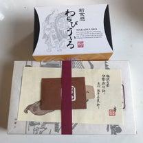 わらびういろと赤福@名古屋の記事に添付されている画像