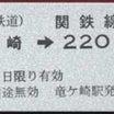 (関東鉄道) 竜ヶ崎→220円区間 金額式乗車券