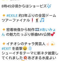 明日の「シューイチ」にEXILE☆の記事に添付されている画像